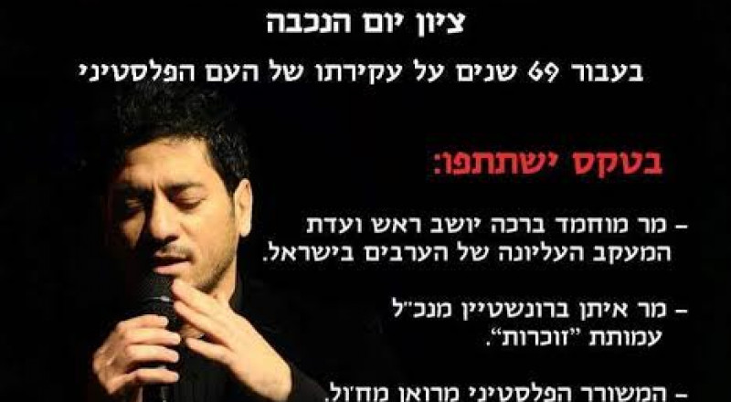 جامعة حيفا تمنع توزيع دعوة لبرنامج النكبة بسبب تعبير
