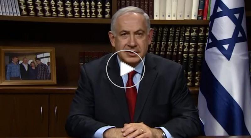 تهنئة رئيس الوزراء بنيامين نتنياهو  بمناسبة حلول شهر رمضان المبارك