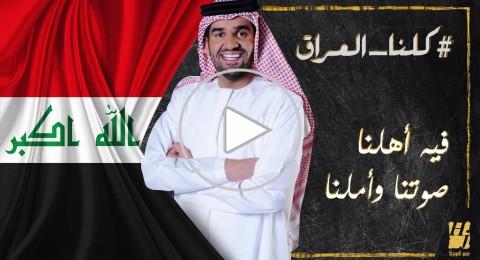 حسين الجسمي يطلق أغنية كلنا العراق