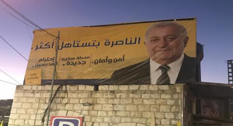 2الناصرة: بأجواء بهيجة، انطلاق المهرجان الانتخابي الأول للمرشح وليد عفيفي