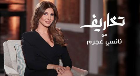 تخاريف - الحلقة 6 - نانسي عجرم