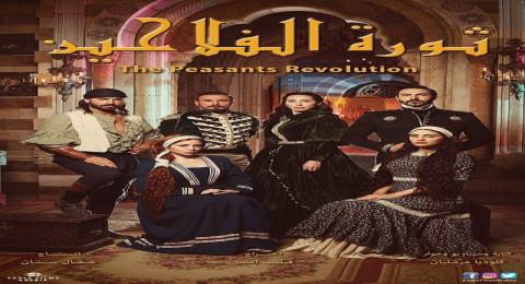 ثورة الفلاحين - الحلقة 13
