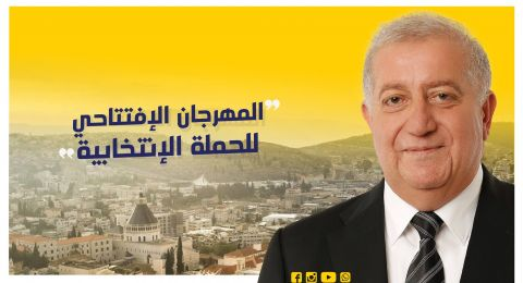 الناصرة: اليوم المهرجان الانتخابي لمرشح الرئاسة وليد عفيفي