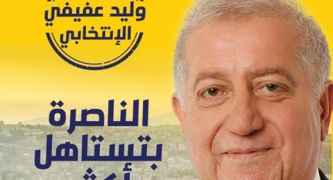 وليد عفيفي يطرح برنامجه الإنتخابي الكامل خلال افتتاح حملته