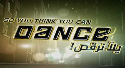 يلا نرقص SO YOU THINK YOU CAN DANCE - الحلقة الاخيرة