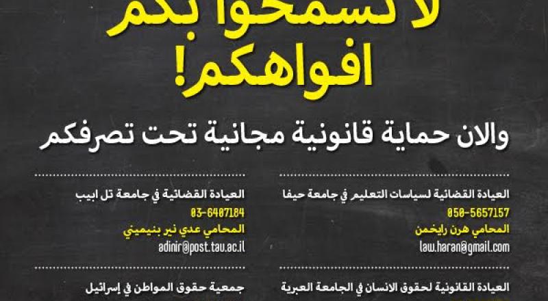 تمثيل قانوني مجاني للمعلمين والمعلمات في قضايا تقييد حرية التعبير