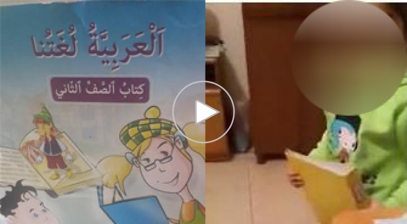 فيديو لطفلة تعلق على معلمة اللغة العربية