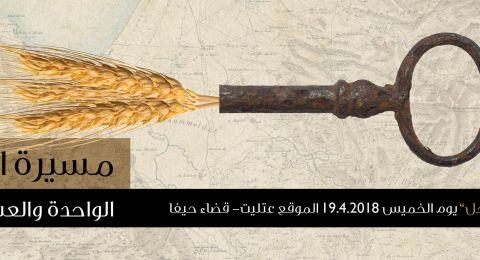 دعوة عامة للمشاركة بمسيرة العودة الـ21 في عتليت