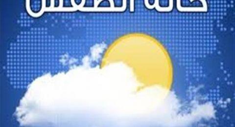 حالة الطقس:جو غائم وبارد وفرصة لسقوط أمطار خفيفة اليوم