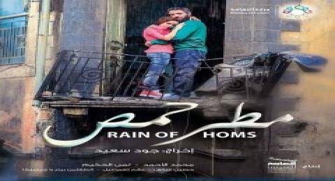 مطر حمص
