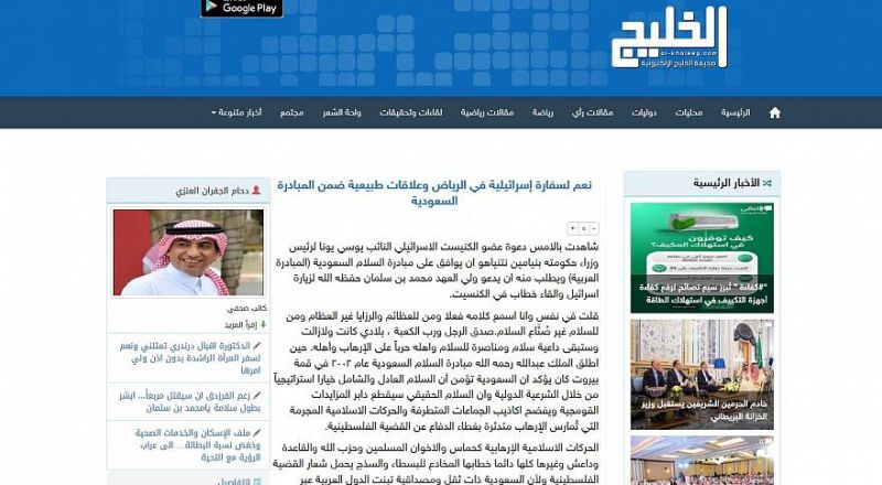 كاتب سعودي: يشرفني أن أكون أوّل سفير لبلادي في إسرائيل