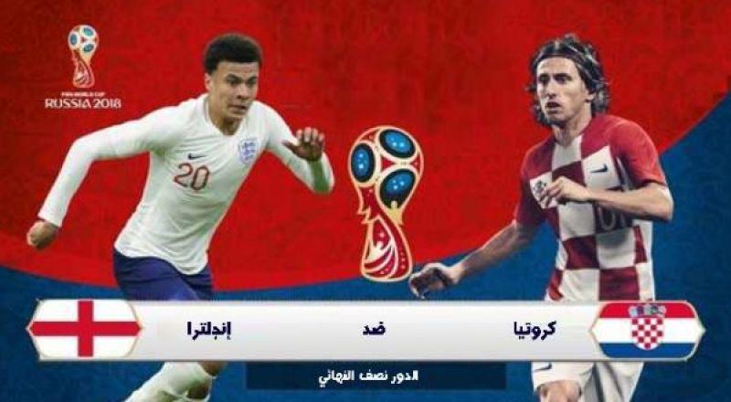 كرواتيا تتغلب على انجلترا وتتأهل إلى المباراة النهائية ضد فرنسا