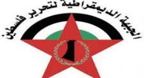 «الديمقراطية» ترحب بإتفاق القاهرة وتدعو لتنفيذه فوراً