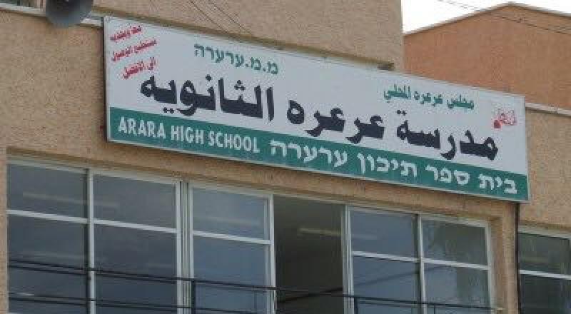 عرعرة: اضراب عام وشامل في المدرسة الثانوية