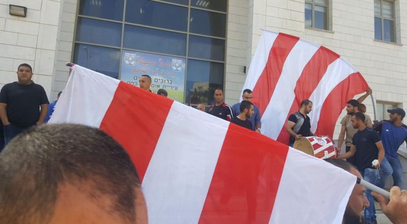 بسبب عدم دعم الفريق: جمهور هبوعيل ام الفحم في مظاهرة قبالة مبنى البلدية