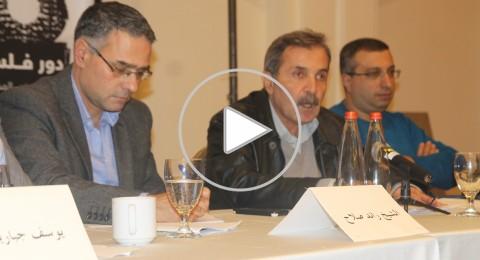 الناصرة: اختتام مؤتمر