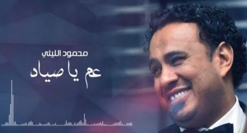 عم يا صياد - محمود الليثي