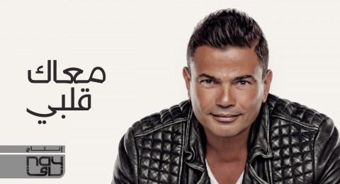 عمرو دياب - معاك قلبي