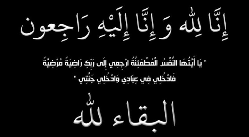 كفر كنا: وفاة طيبة الذكر اميرة لافي طه- أم عمر