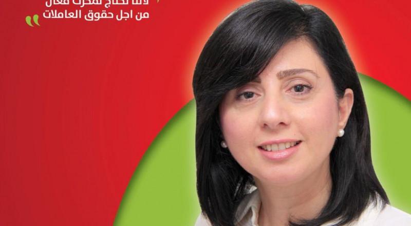 رهام ابو العسل: امامنا تحديات كبيرة واستمرار تمثيلنا ضمانة لنصرة العاملين