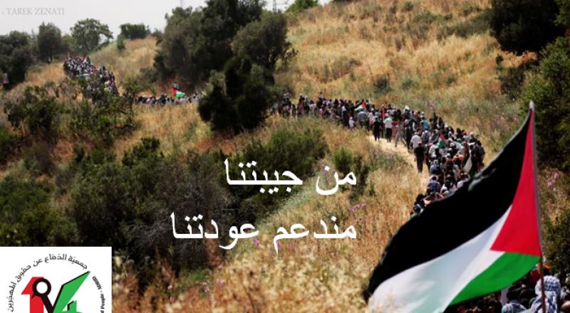 جمعية الدفاع عن حقوق المهجرين تطلق حملة: من جيبتنا مندعم عودتنا
