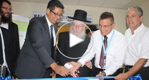 مستشفى صفد : افتتاح قسم التصوير المغناطيسي بمشاركة رؤساء السلطات المحلية