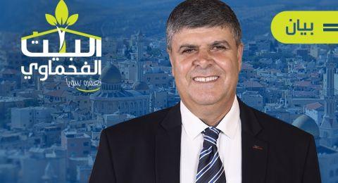 البيت الفحماوي برئاسة د. سمير صبحي يفضّ شراكته مع القوى الوطنيّة والسياسيّة