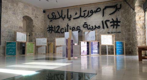 القدس : افتتاح معرض في مؤسسة