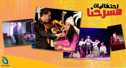 احتفاليات مسرحنا -العشرات من العروض المسرحية باللغة العربية