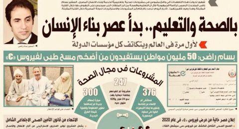 السيسي يطلق أضخم حملة مسح طبي في العالم