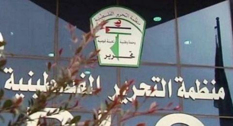 رسميا.. الخارجية الأمريكية تعلن إغلاق مكتب منظمة التحرير الفلسطينية..لماذ؟؟؟