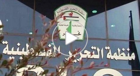 الخارجية الفلسطينية: إغلاق مكتب المنظمة يزيد شعبنا إصرارا على إسقاط