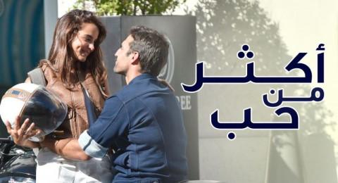اكثر من حب مدبلج - الحلقة 71
