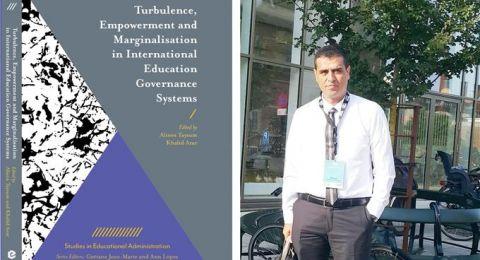 رئيس أكاديمية القاسمي البروفيسور خالد عرار ينشر كتابا جديدا بعنوان: