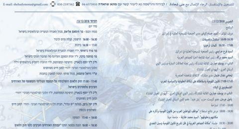غدًا الخميس: انطلاق اعمال مؤتمر العلاقات العربية-اليهودية في ظل قانون القوميّة