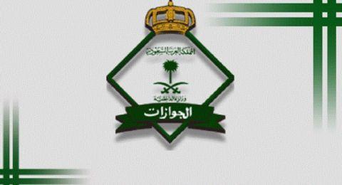 السعودية ترفض تجديد إقامات أبناء الوافدين ممن تجاوزوا الـ25