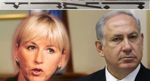 الصُحف الاسرائيلية: أزمة دبلوماسية بين اسرائيل والسويد