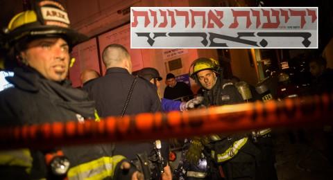 الصُحف الاسرائيلية: إحراق مكاتب