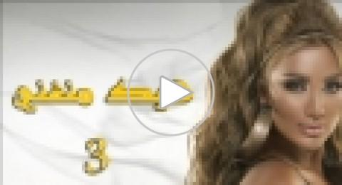هيك منغني 3 - الحلقة 2 مع مايا دياب