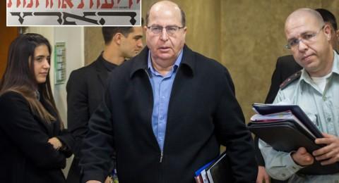 الصُحف الاسرائيلية: الشاباك يحقق حول التحريض ضد يعلون