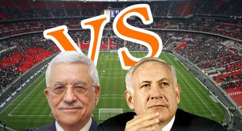 اليوم نتنياهو وعباس على ملعب كرة القدم تحت شعار نعم للتعايش