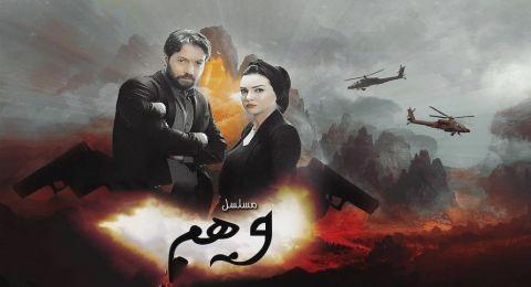 وهم -  الحلقة 25