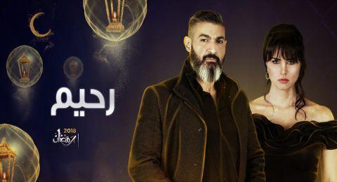 رحيم -  الحلقة 25