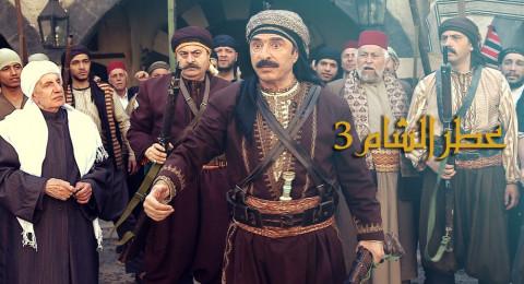 عطر الشام 3 - الحلقة  37 والاخيرة