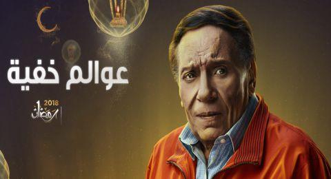 عوالم خفية -  الحلقة 27