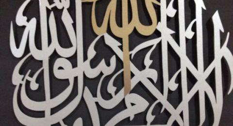 لوحات ديكورية بنقوش إسلامية لديكورات رمضان