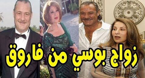 كيف علّقت بوسي على زواجها من فاروق الفيشاوي!