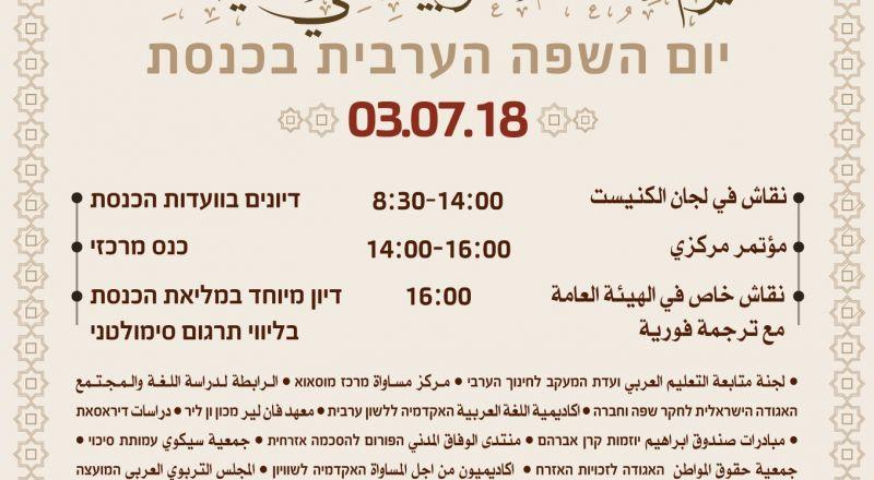 للسنة الثالثة بمبادرة جبارين: الكنيست تصادق على تخصيص يوم للغة العربية في 3.7.18