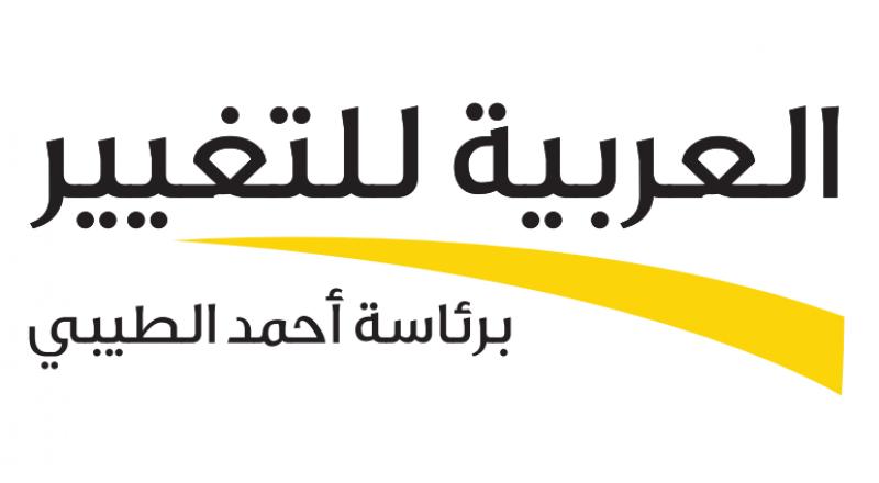 العربية للتغيير تدين قمع المظاهرة في رام الله