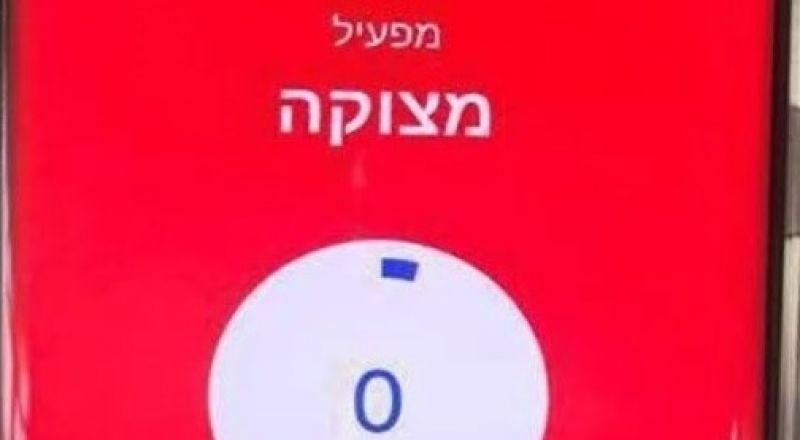 تطبيق جديد في إسرائيل للهواتف .. يطلق
